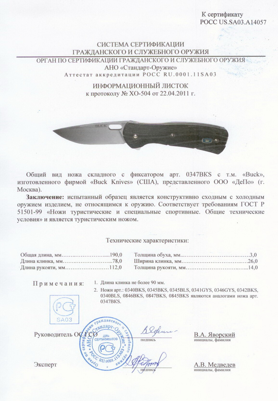 Нож Buck 0345BKS Vantage Select складной